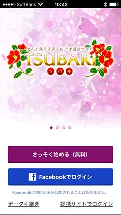 TSUBAKI TOPページ