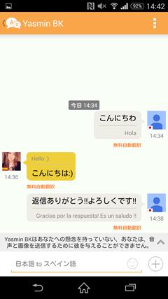 TTトーク(TTTalk) 翻訳でメッセージのやりとり