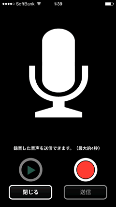 ツーチャット 音声送信