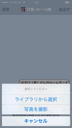 ツーチャット 画像送信