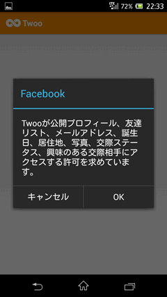 Twoo Facebookアカウントと連動