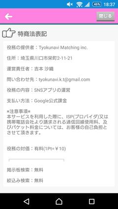 直ナビ Android特商法ページ