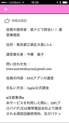 直ナビ iOS特商法ページ