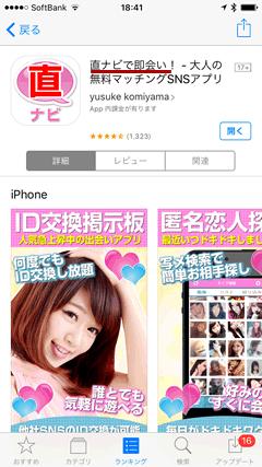直ナビ AppStoreページ