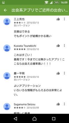 ウキウキチャット GooglePlayの口コミ2