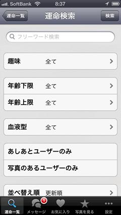 Unmei 検索
