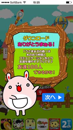 うさ森チャット TOPページ