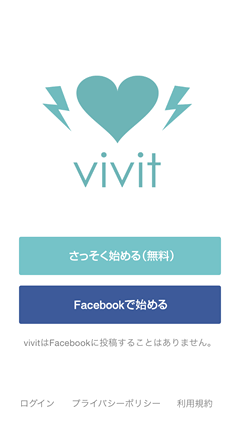 vivit(ビビット) TOPページ