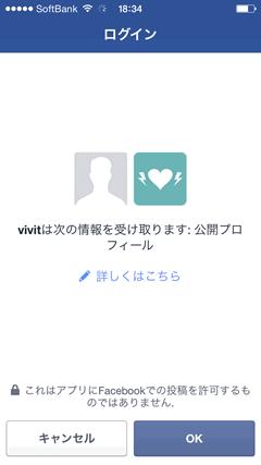 vivit(ビビット) Facebookアカウントと連動