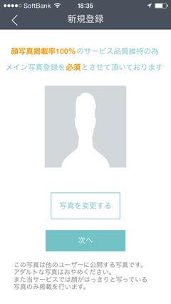 vivit(ビビット) 顔写真登録
