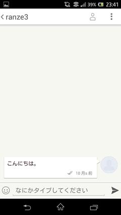W-Match メッセージ送信