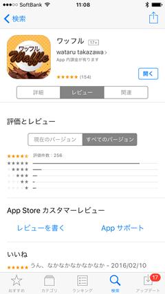 ワッフル AppStore口コミ