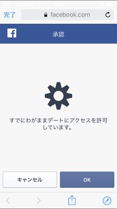 わがままデート Facebookアカウント連動