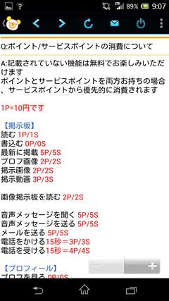 ワクワクメール 料金表1