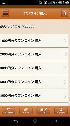 ワン☆街ッング ポイント表