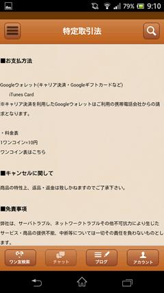 ワン☆街ッング 特商法