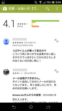 ワン☆街ッング レビュー一覧