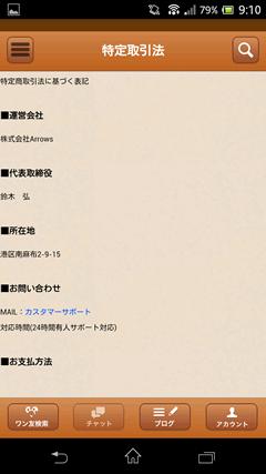 ワン☆街ッング 運営者情報