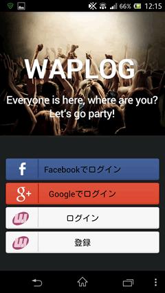 Waplog-ワプログ- アカウント登録