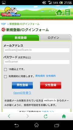 WellCam 会員登録ページ