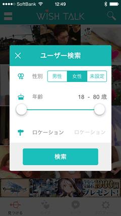 WishTalk ユーザー検索