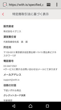 with(ウィズ) 運営会社