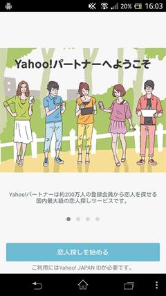 Yahoo!パートナー TOPページ