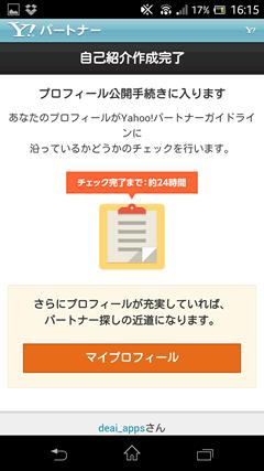 Yahoo!パートナー プロフィール審査