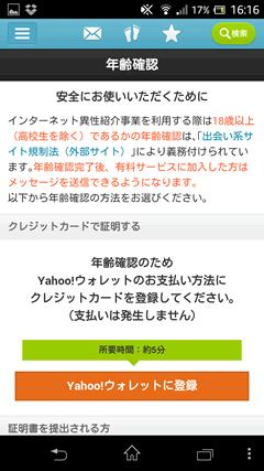 Yahoo!パートナー 年齢認証