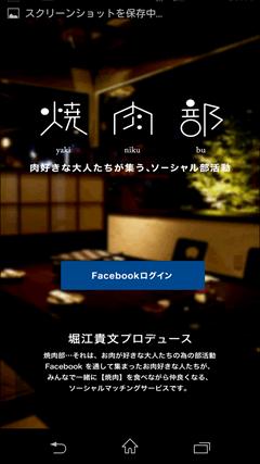 焼肉部 TOPページ