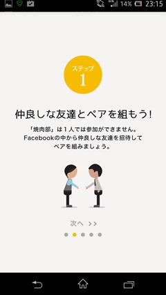 焼肉部 STEP1