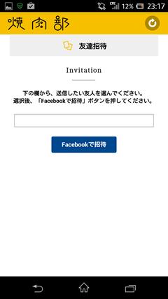 焼肉部 Facebookで招待
