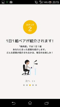 焼肉部 STEP2
