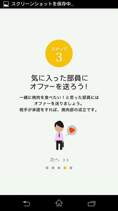 焼肉部 STEP3