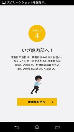 焼肉部 STEP4