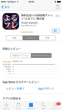 よるフレ AppStore口コミ