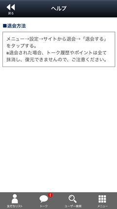 夜トモ 退会ページ