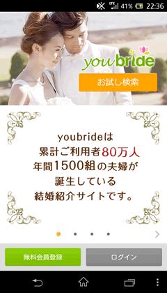 youbride(ユーブライド) トップページ