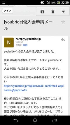 youbride(ユーブライド) 仮登録メール