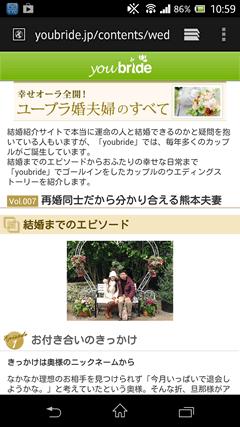 youbride(ユーブライド) 体験談2