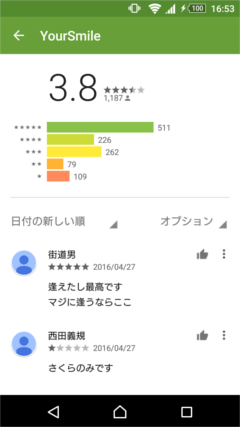 YOUR SMILE GooglePlayの口コミ1