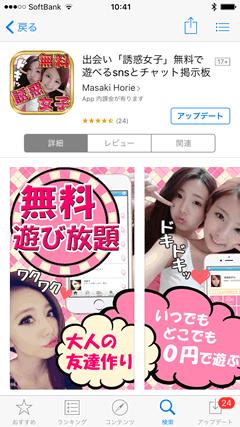 誘惑女子 AppStoreトップページ