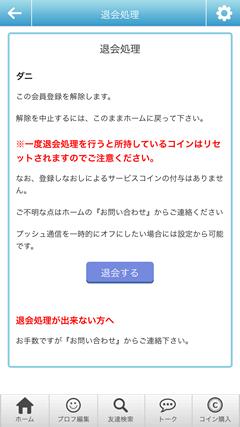 誘惑女子 退会ページ