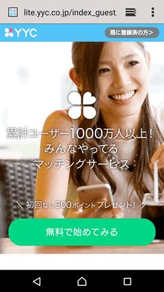 YYC(ワイワイシー) TOPページ