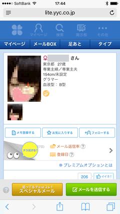 YYC(ワイワイシー) 女性ユーザー1