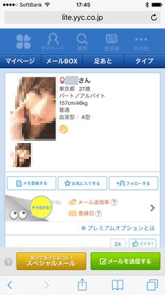 YYC(ワイワイシー) 女性ユーザー2