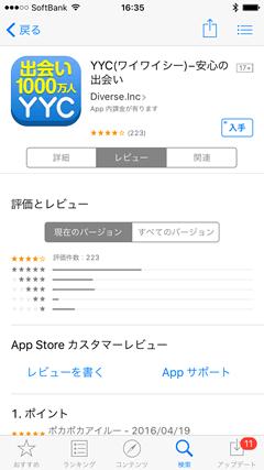 YYC(ワイワイシー) AppStore評判