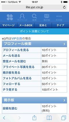 YYC(ワイワイシー) 料金表
