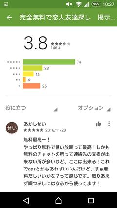 ゼロフレチャット AppStore口コミ