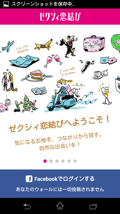 ゼクシィ恋結び TOPページ